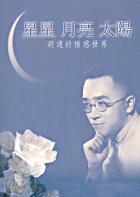 Yung-chen Chiang Hu Shi.jpg